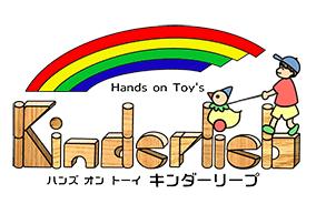 小樽・ヨーロッパ玩具のお店|ハンズオントーイ キンダーリープ